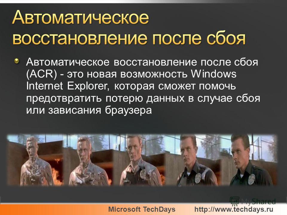 Microsoft TechDayshttp://www.techdays.ru Автоматическое восстановление после сбоя (ACR) - это новая возможность Windows Internet Explorer, которая сможет помочь предотвратить потерю данных в случае сбоя или зависания браузера