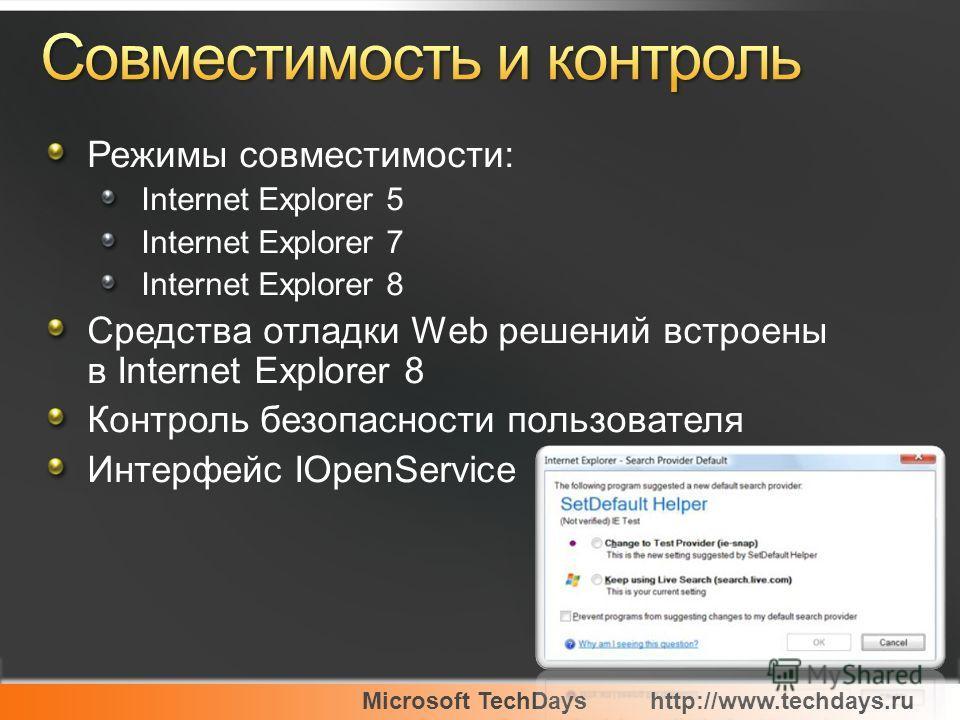 Microsoft TechDayshttp://www.techdays.ru Режимы совместимости: Internet Explorer 5 Internet Explorer 7 Internet Explorer 8 Средства отладки Web решений встроены в Internet Explorer 8 Контроль безопасности пользователя Интерфейс IOpenService