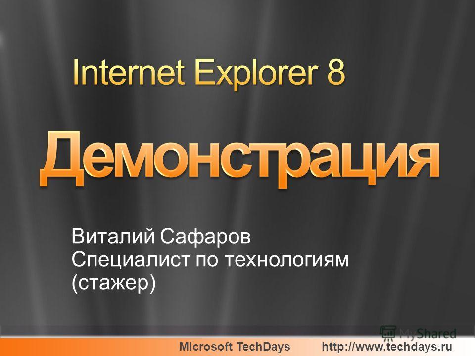 Виталий Сафаров Специалист по технологиям (стажер)