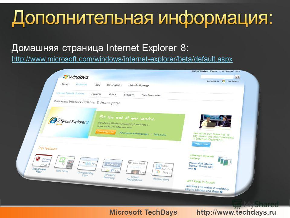 Microsoft TechDayshttp://www.techdays.ru Домашняя страница Internet Explorer 8: http://www.microsoft.com/windows/internet-explorer/beta/default.aspx