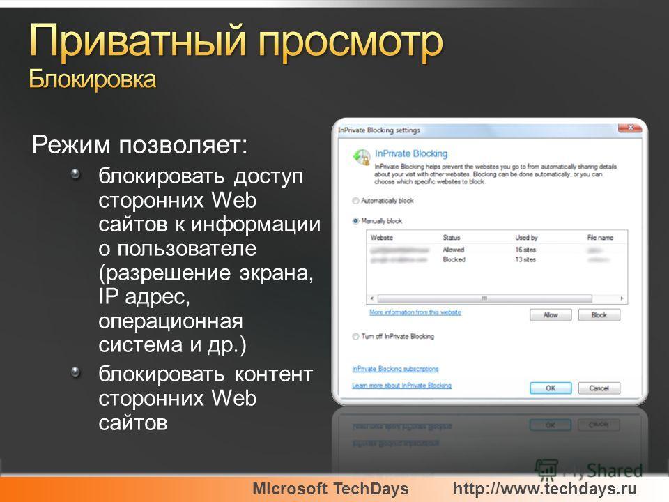 Microsoft TechDayshttp://www.techdays.ru Режим позволяет: блокировать доступ сторонних Web сайтов к информации о пользователе (разрешение экрана, IP адрес, операционная система и др.) блокировать контент сторонних Web сайтов