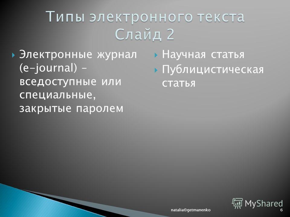 Электронные журнал (e-journal) – вседоступные или специальные, закрытые паролем Научная статья Публицистическая статья natalia©getmanenko6