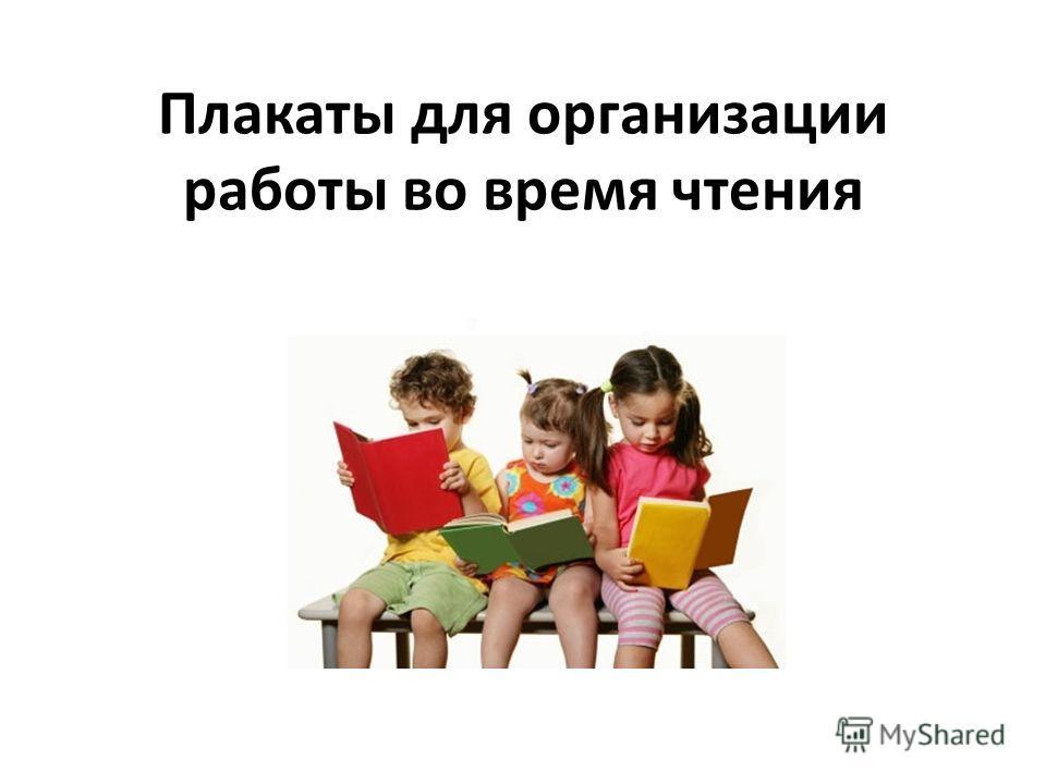 Плакаты для организации работы во время чтения