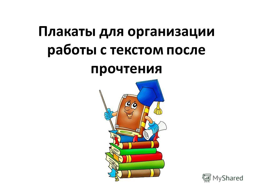 Плакаты для организации работы с текстом после прочтения