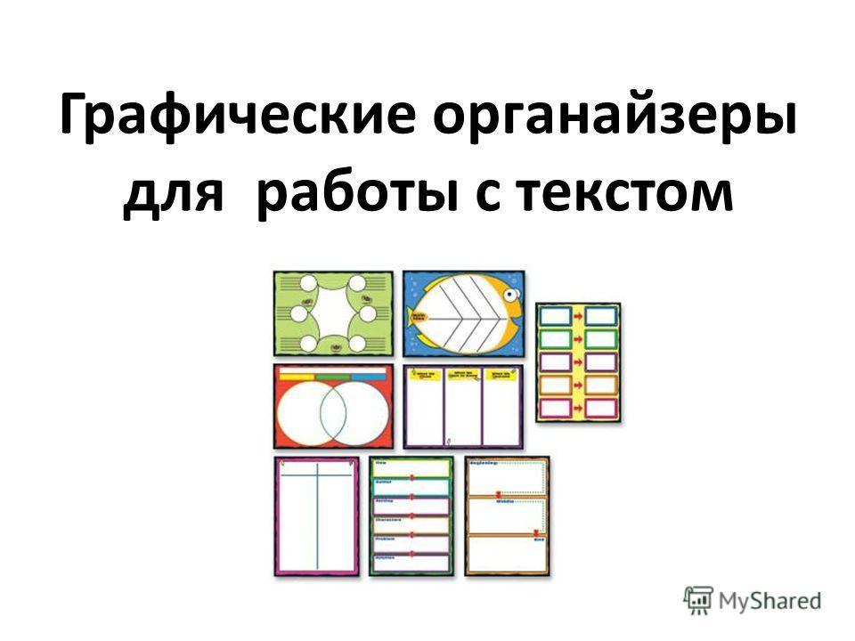 Графические органайзеры для работы с текстом