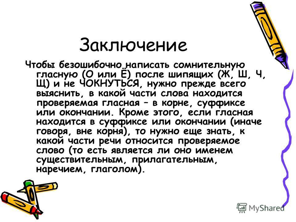 Сводная таблица Буквы о –ё после шипящих и ц в словах разных частей речи В корнях слов В суффиксах существитель- ных, прилагательных, наречий В окончаниях существительных, прилагательных В суффиксах причастий, в окончаниях глаголов Пишем ё Под ударен
