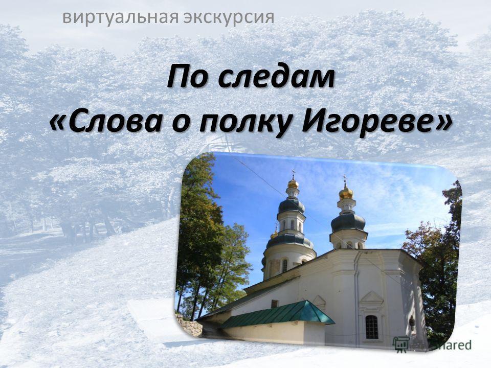По следам «Слова о полку Игореве» виртуальная экскурсия