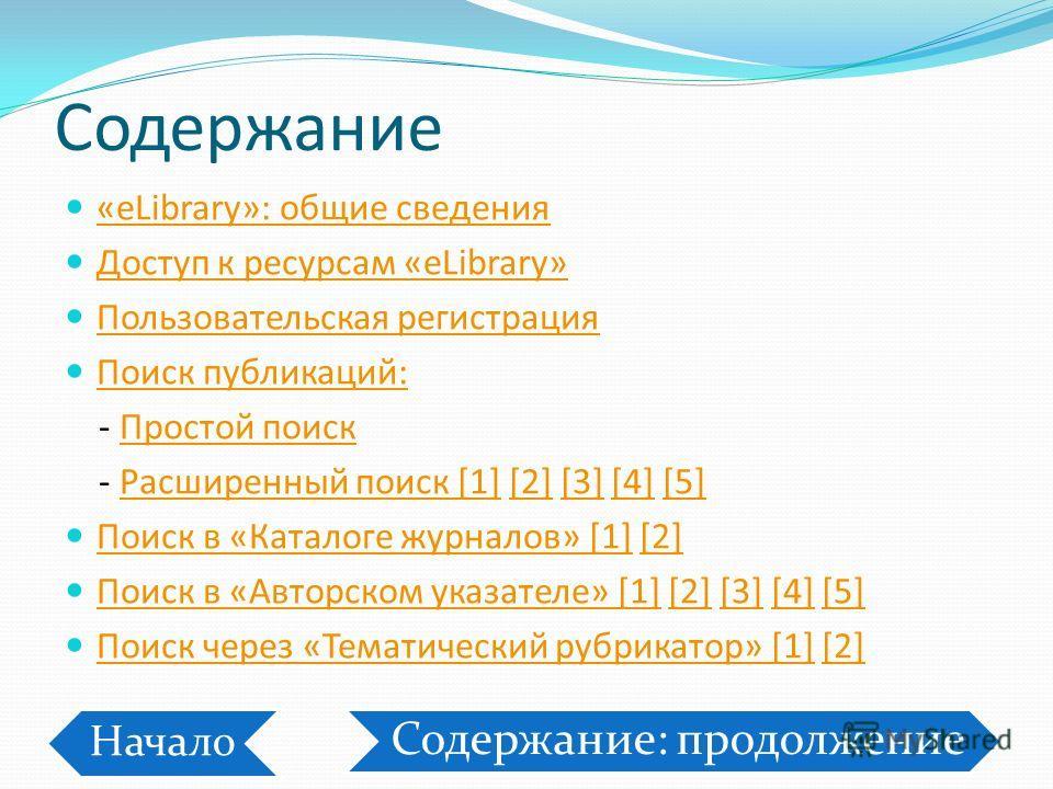 Содержание «eLibrary»: общие сведения «eLibrary»: общие сведения Доступ к ресурсам «eLibrary» Доступ к ресурсам «eLibrary» Пользовательская регистрация Поиск публикаций: - Простой поиск Простой поиск - Расширенный поиск [1] [2] [3] [4] [5]Расширенный