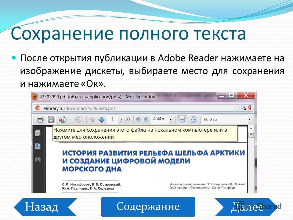 Сохранение полного текста После открытия публикации в Adobe Reader нажимаете на изображение дискеты, выбираете место для сохранения и нажимаете «Ок». Содержание Далее Назад