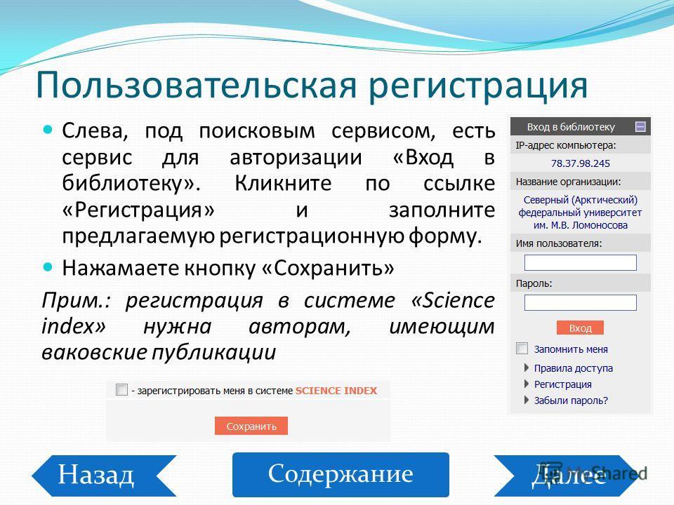 Пользовательская регистрация Слева, под поисковым сервисом, есть сервис для авторизации «Вход в библиотеку». Кликните по ссылке «Регистрация» и заполните предлагаемую регистрационную форму. Нажамаете кнопку «Сохранить» Прим.: регистрация в системе «S