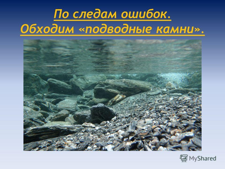 По следам ошибок. Обходим «подводные камни».