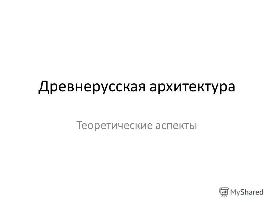 Древнерусская архитектура Теоретические аспекты