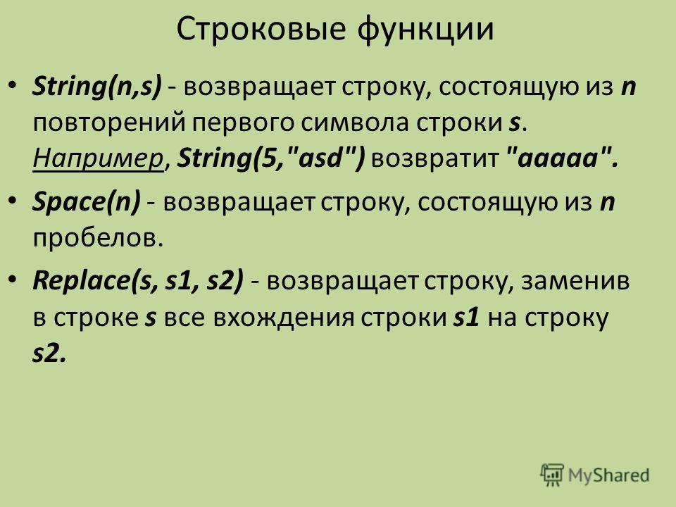 Строковые функции String(n,s) возвращает строку, состоящую из n повторений первого символа строки s. Например, String(5,