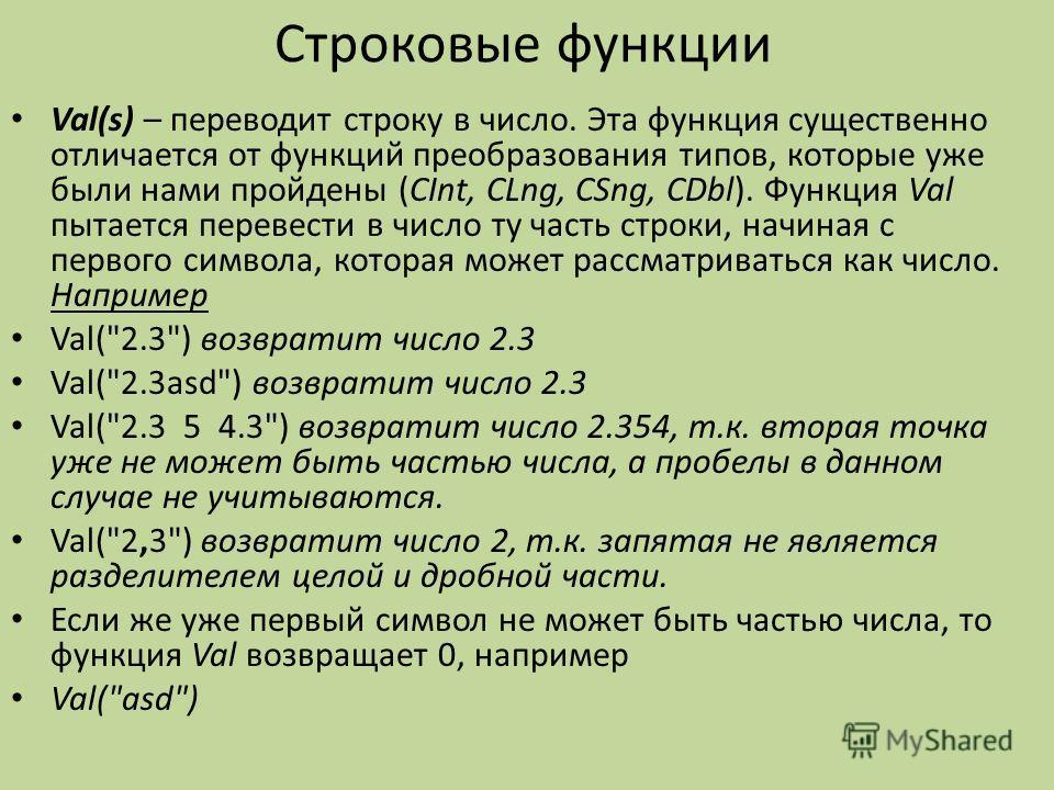 Длина строки может динамически изменяться от 0 до 255