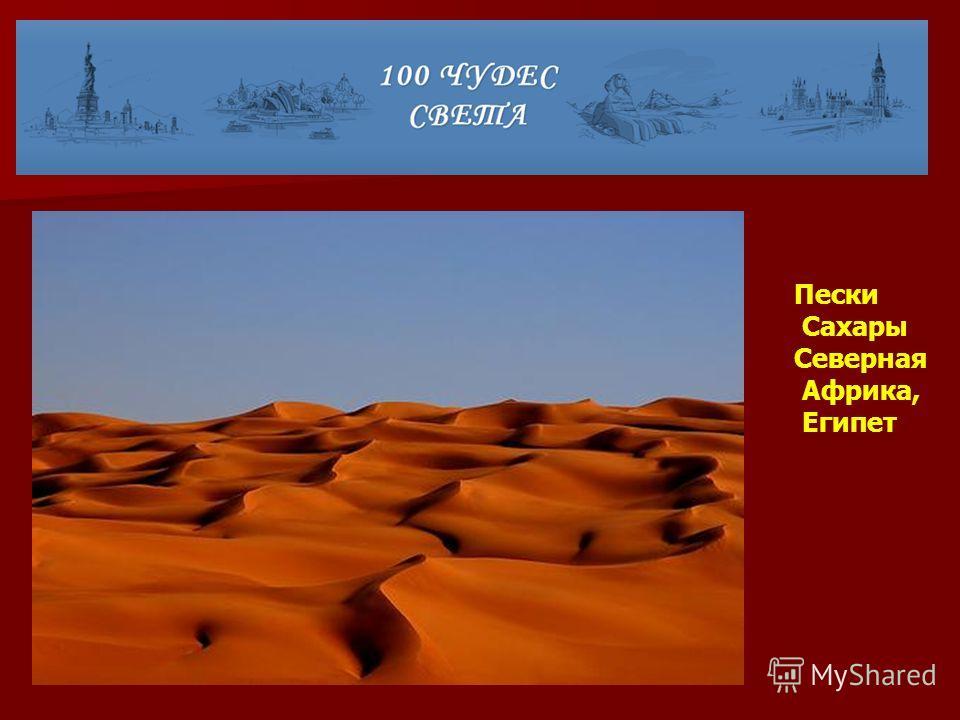 Пески Сахары Северная Африка, Египет