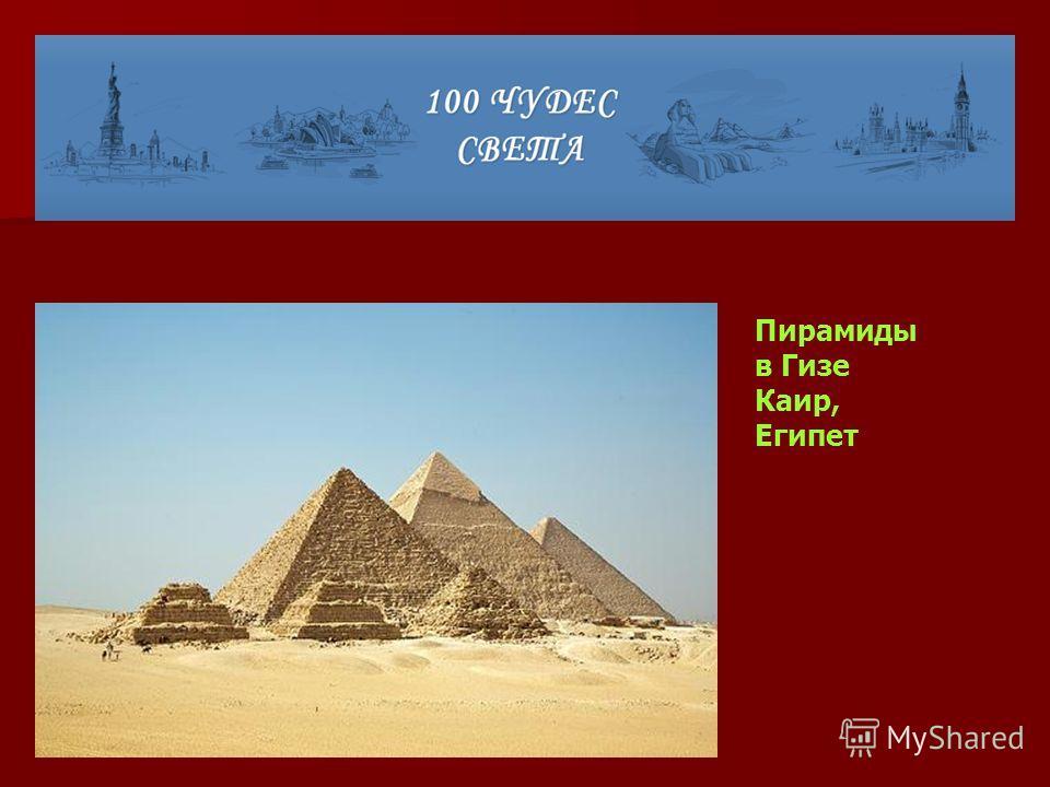 Пирамиды в Гизе Каир, Египет