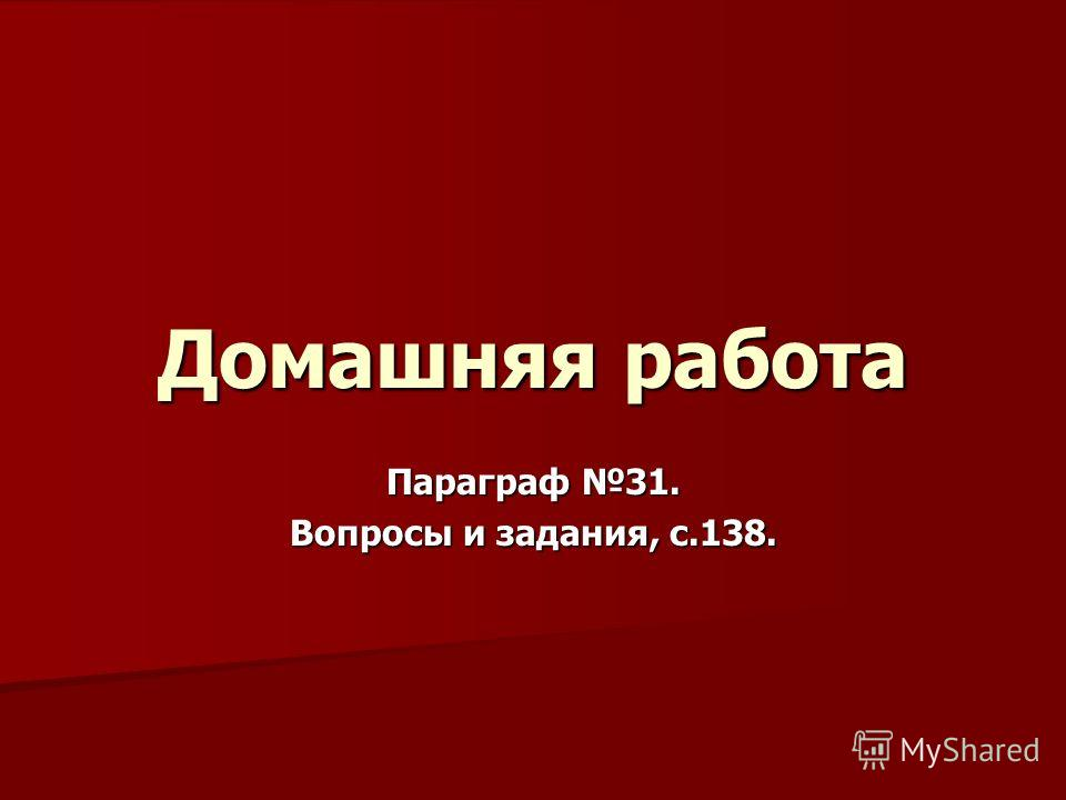 Домашняя работа Параграф 31. Вопросы и задания, с.138.