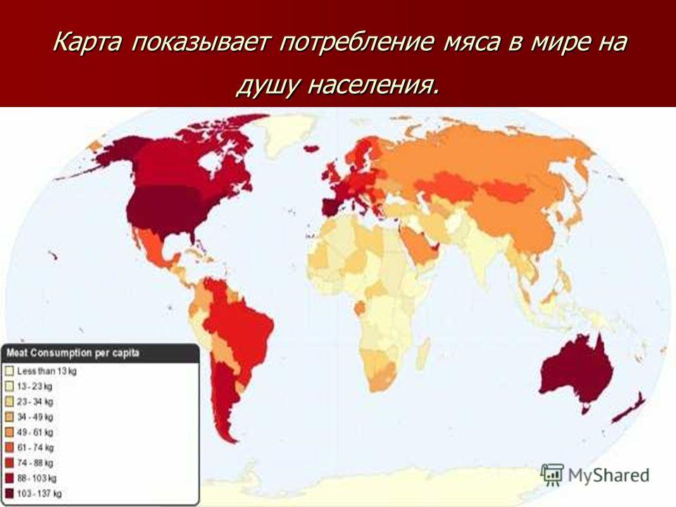 Карта показывает потребление мяса в мире на душу населения.