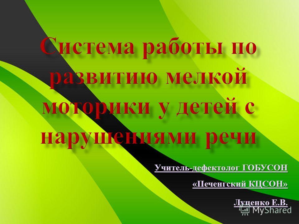 Учитель - дефектолог ГОБУСОН « Печенгский КЦСОН » Луценко Е. В.