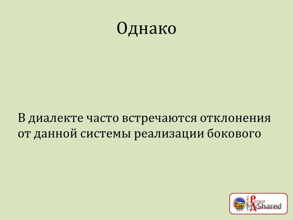 Данный диалект в целом совпадает со 2 типом говоров по Касаткину Перед гласными непередними [l] Перед гласными передними [л] Перед согласными и на конце слова на месте /л/ [w] на месте /л/ [l]