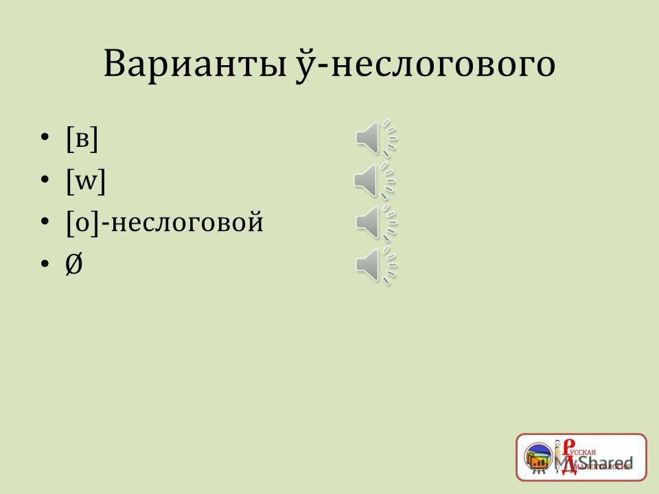 Отклонения В позиции перед непередними гласными Перед согласными на месте /л/ На конце слова на месте /л/