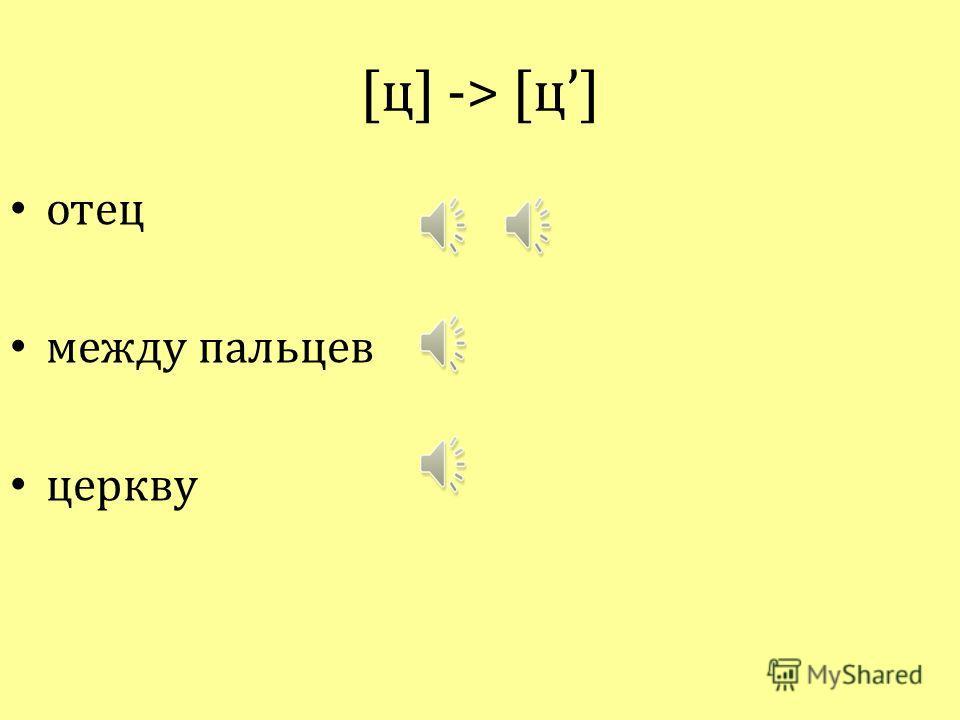 Мягкое цоканье [ц][ч][ц][ч] [ц ]