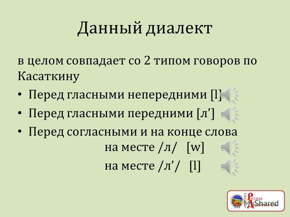 В диалектах русского языка существует такая система боковых согласных (из учебника Касаткина)