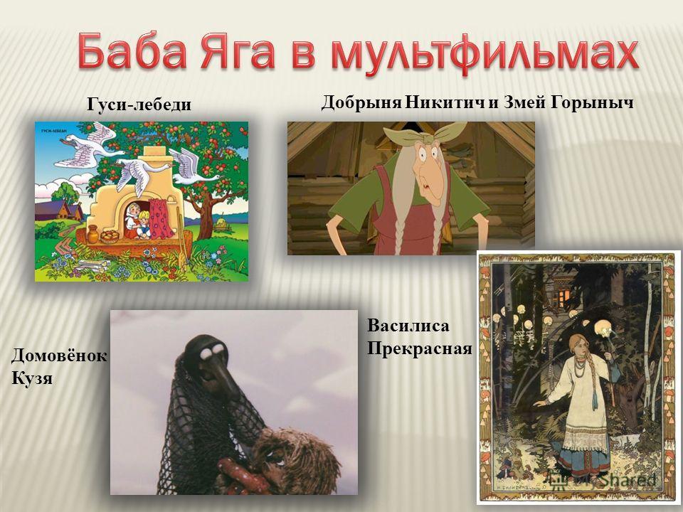 Домовёнок Кузя Гуси-лебеди Добрыня Никитич и Змей Горыныч Василиса Прекрасная