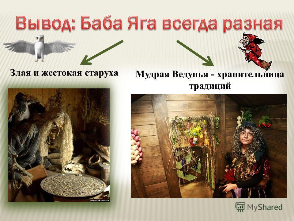 Злая и жестокая старуха Мудрая Ведунья - хранительница традиций