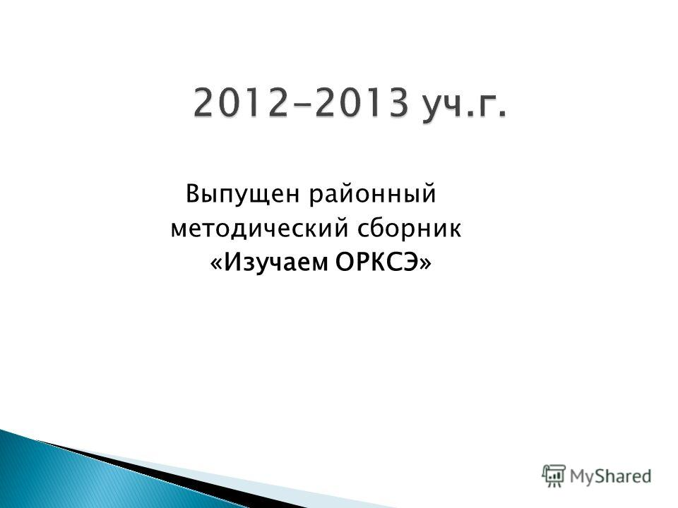 Выпущен районный методический сборник «Изучаем ОРКСЭ»