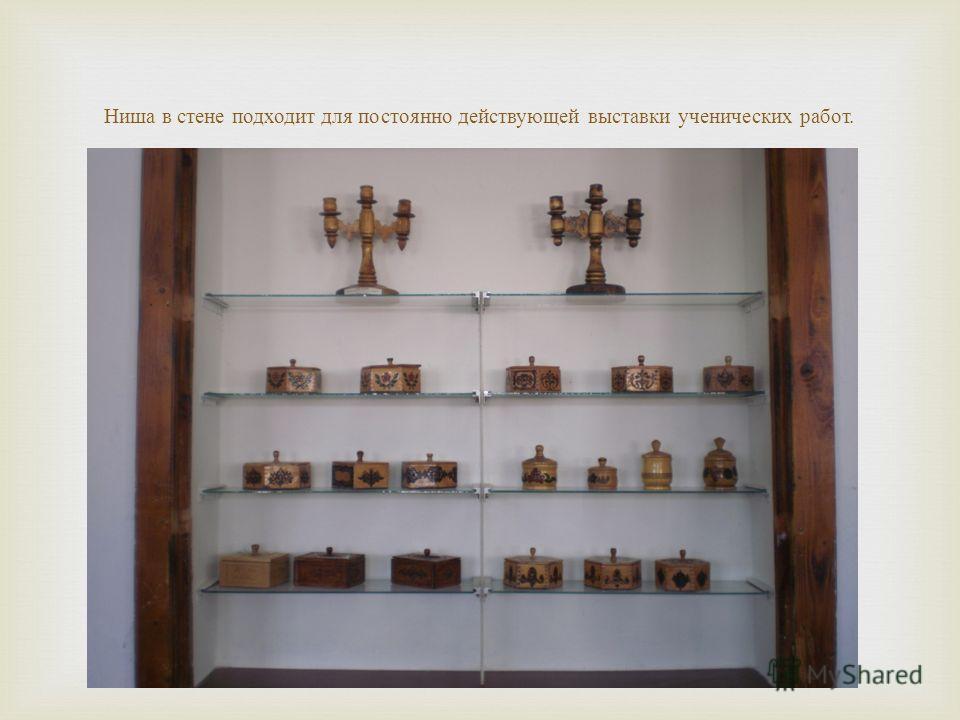 Ниша в стене подходит для постоянно действующей выставки ученических работ.
