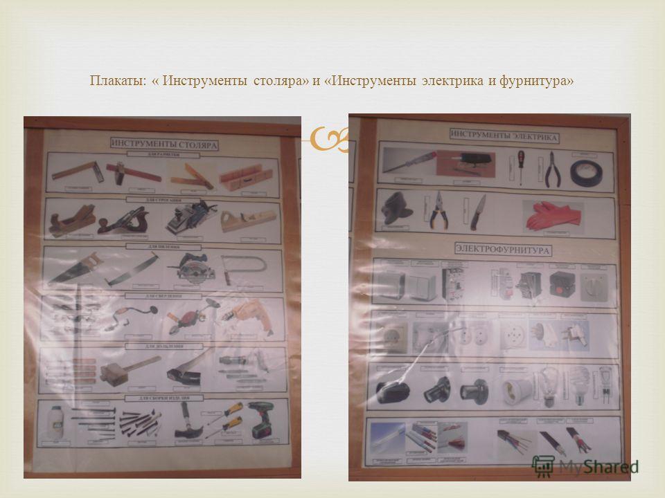 Плакаты : « Инструменты столяра » и « Инструменты электрика и фурнитура »
