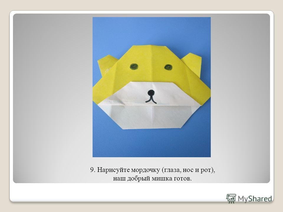 9. Нарисуйте мордочку (глаза, нос и рот), наш добрый мишка готов.