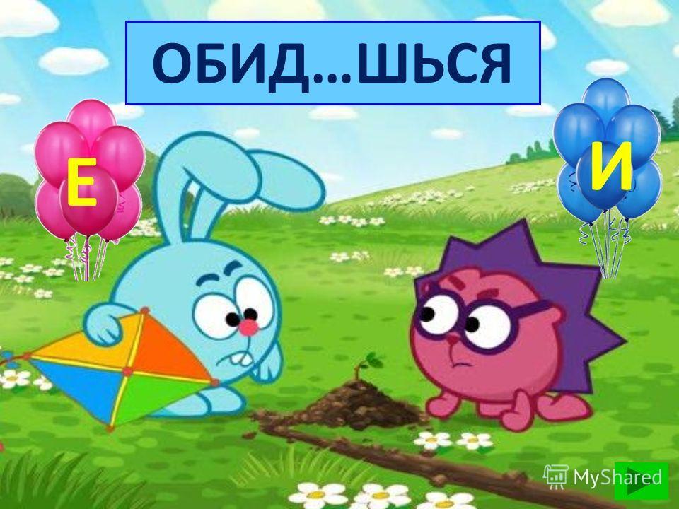 ИЩ…Т 26 У А