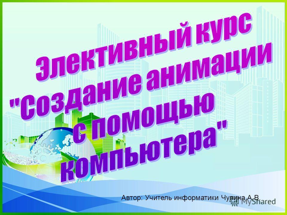 Автор: Учитель информатики Чупина А.В.