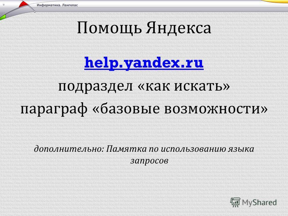 Помощь Яндекса help.yandex.ru подраздел « как искать » параграф « базовые возможности » дополнительно : Памятка по использованию языка запросов