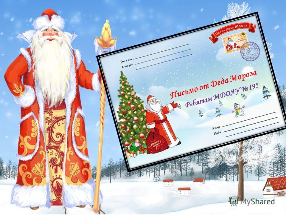 Письмо от Деда Мороза Ребятам МДОАУ 195