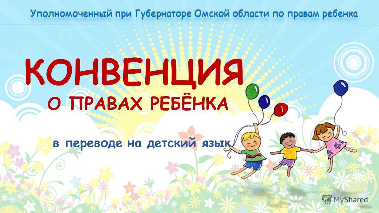 КОНВЕНЦИЯ О ПРАВАХ РЕБЁНКА в переводе на детский язык