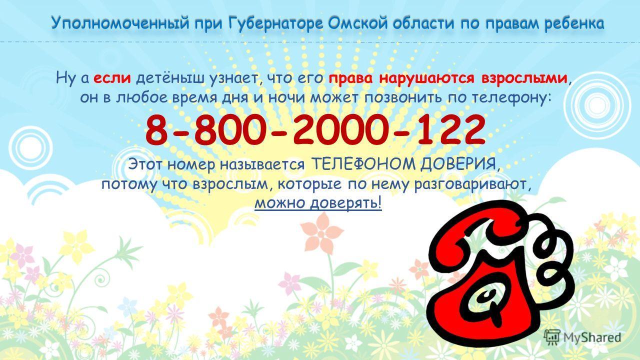 Ну а если детёныш узнает, что его права нарушаются взрослыми, он в любое время дня и ночи может позвонить по телефону: 8-800-2000-122 Этот номер называется ТЕЛЕФОНОМ ДОВЕРИЯ, потому что взрослым, которые по нему разговаривают, можно доверять!
