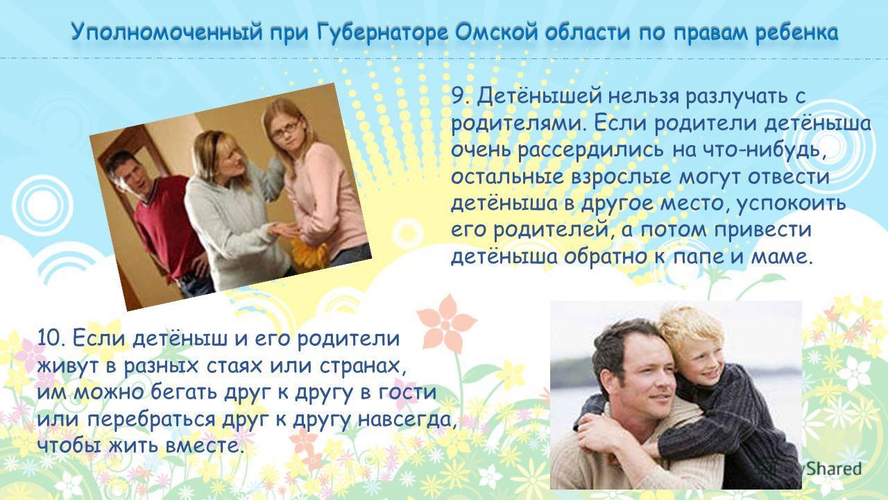 9. Детёнышей нельзя разлучать с родителями. Если родители детёныша очень рассердились на что-нибудь, остальные взрослые могут отвести детёныша в другое место, успокоить его родителей, а потом привести детёныша обратно к папе и маме. 10. Если детёныш