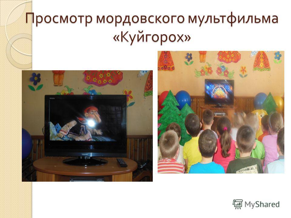 Просмотр мордовского мультфильма « Куйгорох »