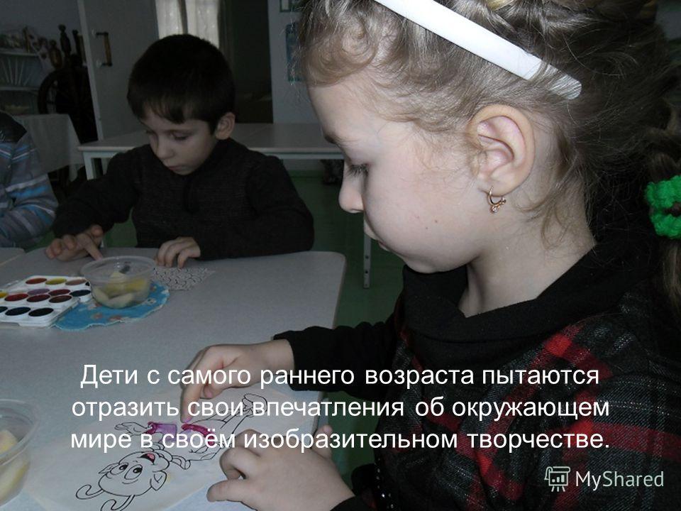 Дети с самого раннего возраста пытаются отразить свои впечатления об окружающем мире в своём изобразительном творчестве.