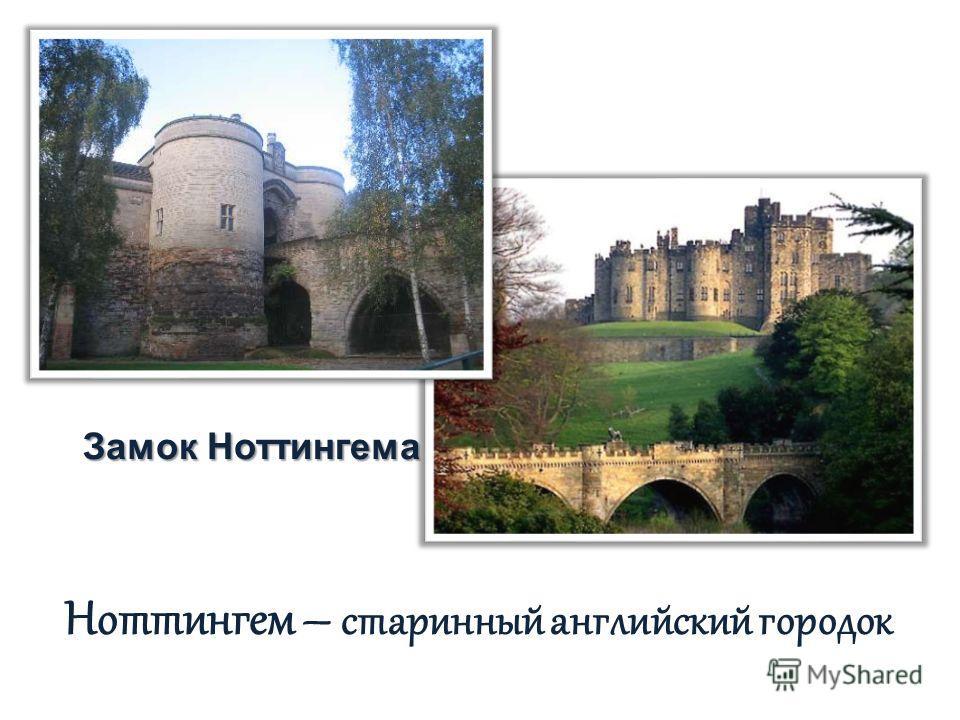 Замок Ноттингема Ноттингем – старинный английский городок