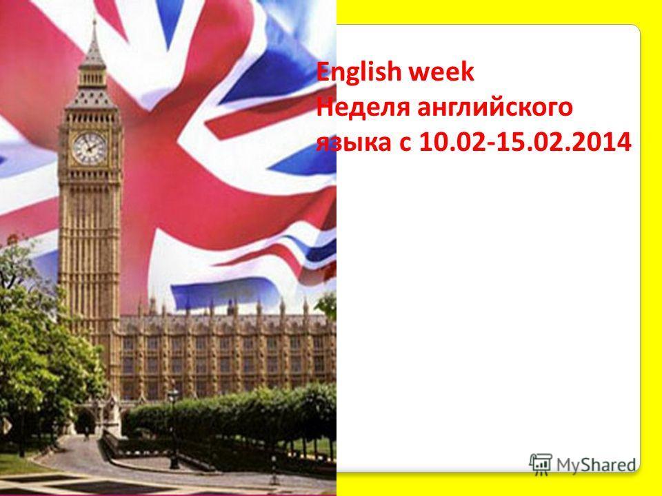 English week Неделя английского языка с 10.02-15.02.2014