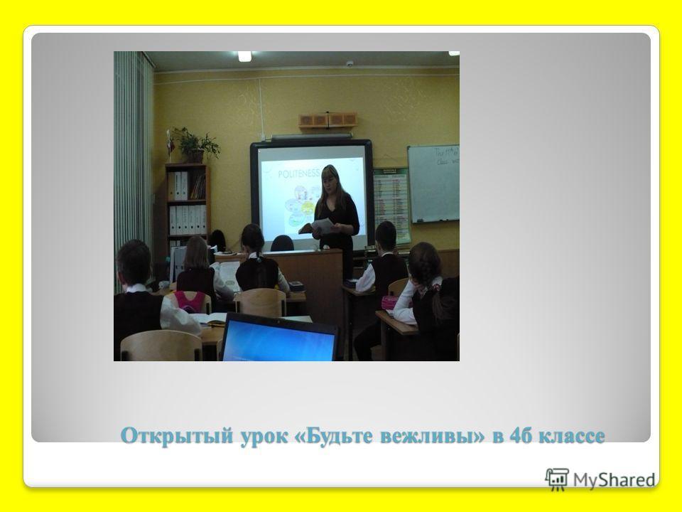 Открытый урок «Будьте вежливы» в 4 б классе Открытый урок «Будьте вежливы» в 4 б классе
