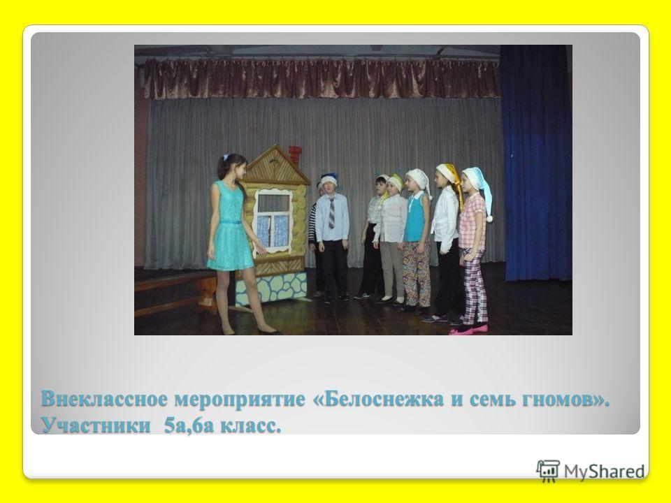 Внеклассное мероприятие «Белоснежка и семь гномов». Участники 5 а,6 а класс.