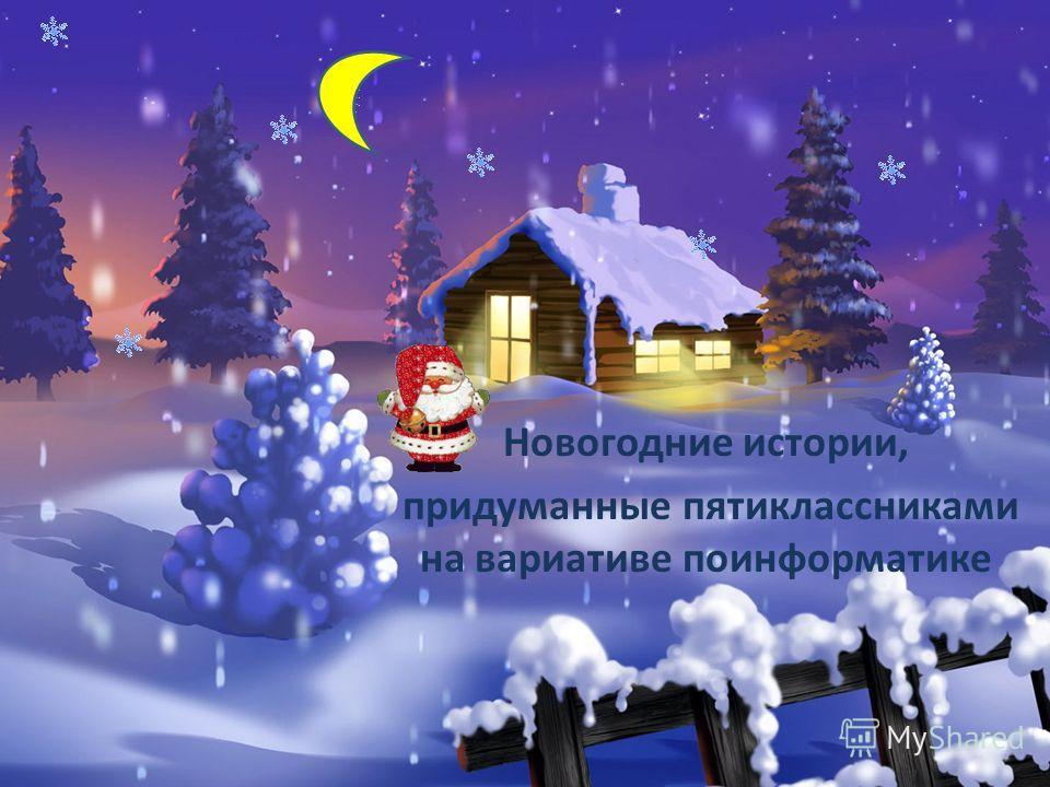 Снег и елки скачать бесплатно mp3