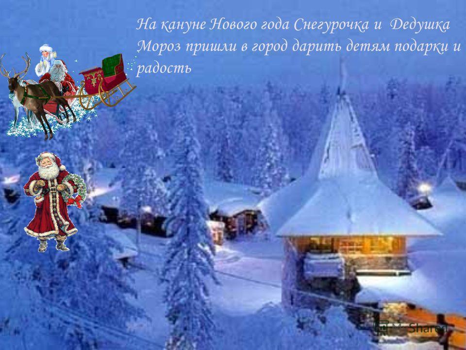 На кануне Нового года Снегурочка и Дедушка Мороз пришли в город дарить детям подарки и радость