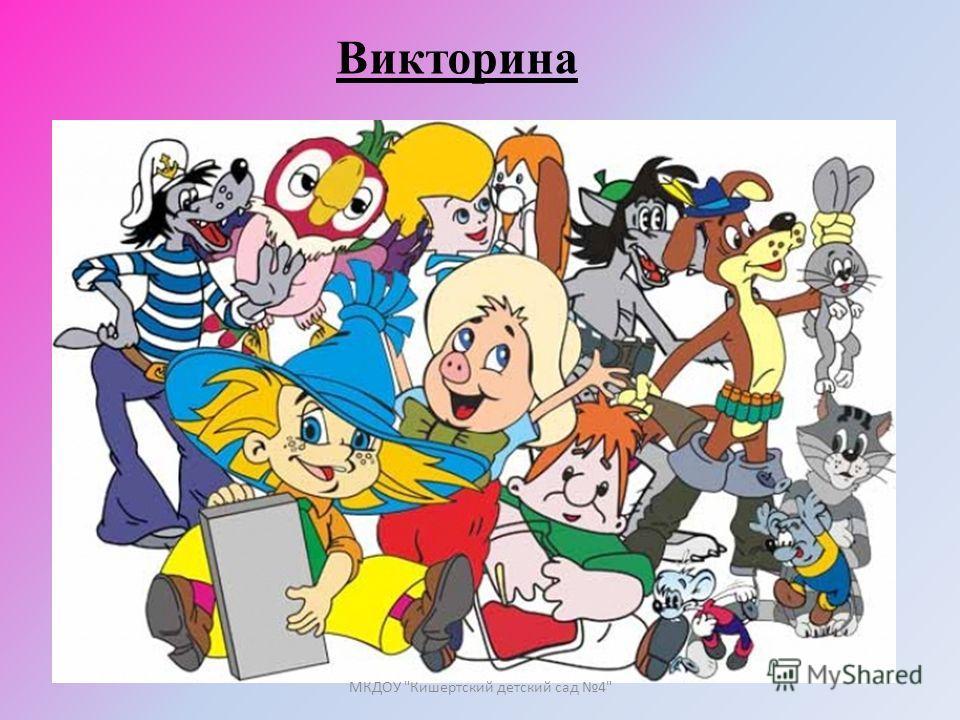 Викторина МКДОУ Кишертский детский сад 4