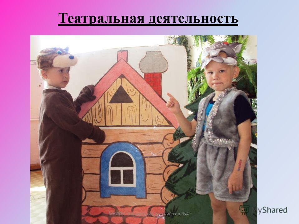 Театральная деятельность МКДОУ Кишертский детский сад 4